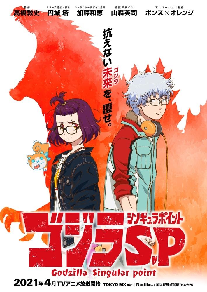 TVアニメ『ゴジラ S.P <シンギュラポイント>』ティザービジュアル (C) 2020 TOHO CO., LTD.