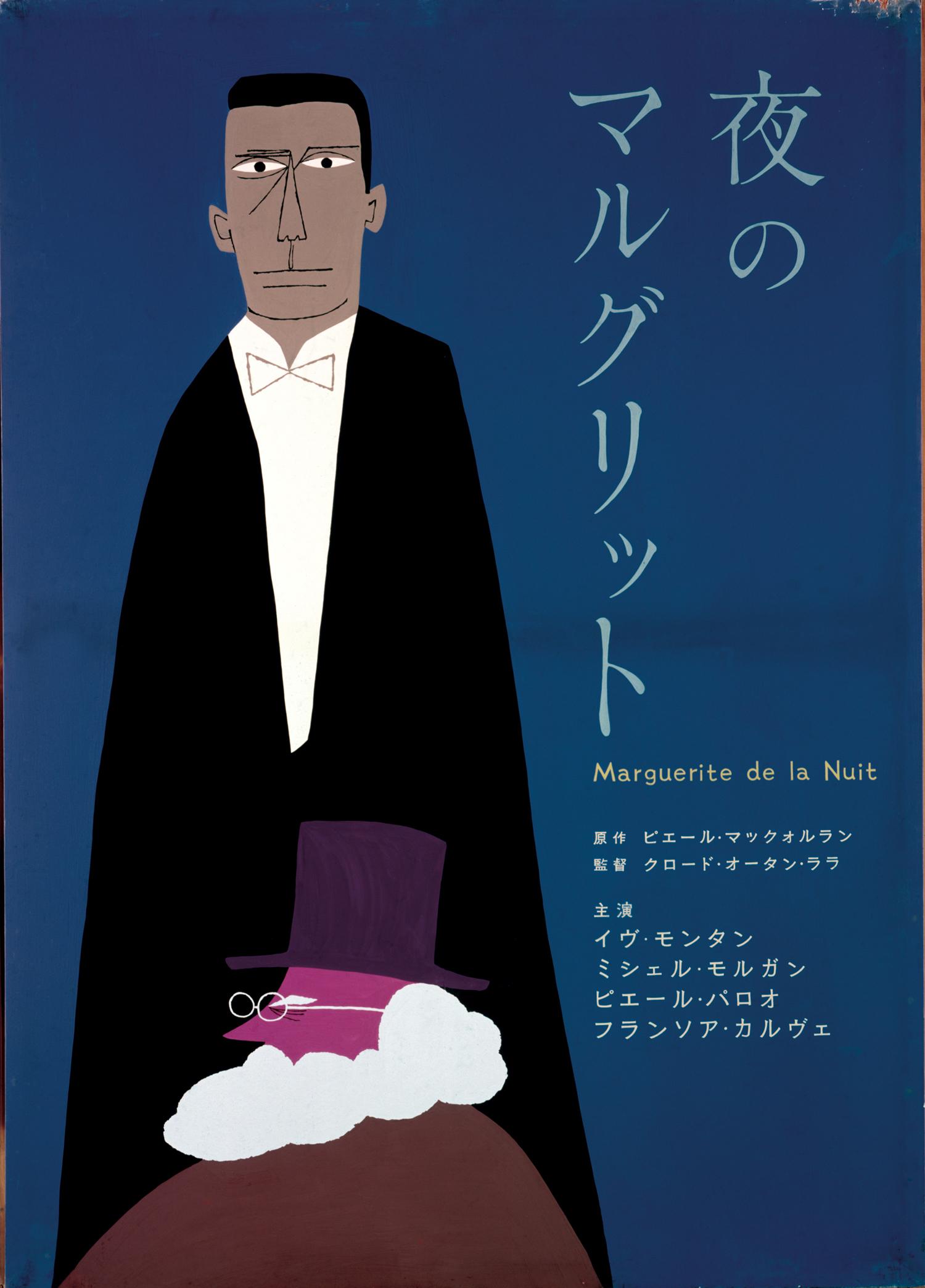 日宣美賞を受賞した、和田誠の「夜のマルグリット」ポスター〈1957年〉