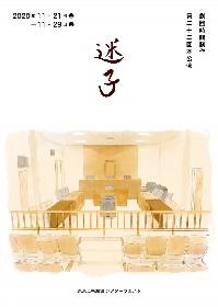 脚本家・演出家の谷碧仁が主宰する劇団時間制作、11月に東京芸術劇場シアターウエストで『迷子』を上演