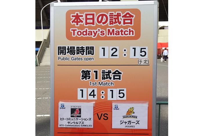 第一試合 14:15~ サンウルブズ VS ジャガーズ