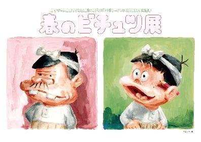 赤塚不二夫ワールドを紐解く『春のビチュツ展』が開催 『天才バカボン』『もーれつア太郎』の読書コーナーも