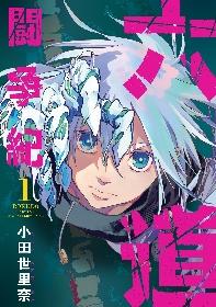 遊佐浩二のコメント到着 成り上がりバトルファンタジー漫画『六道闘争紀』第1巻発売記念でPV公開