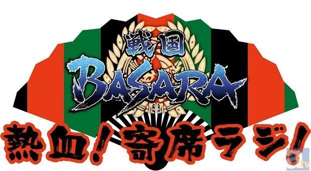 『戦国BASARA』WEBラジオが12月より配信決定!