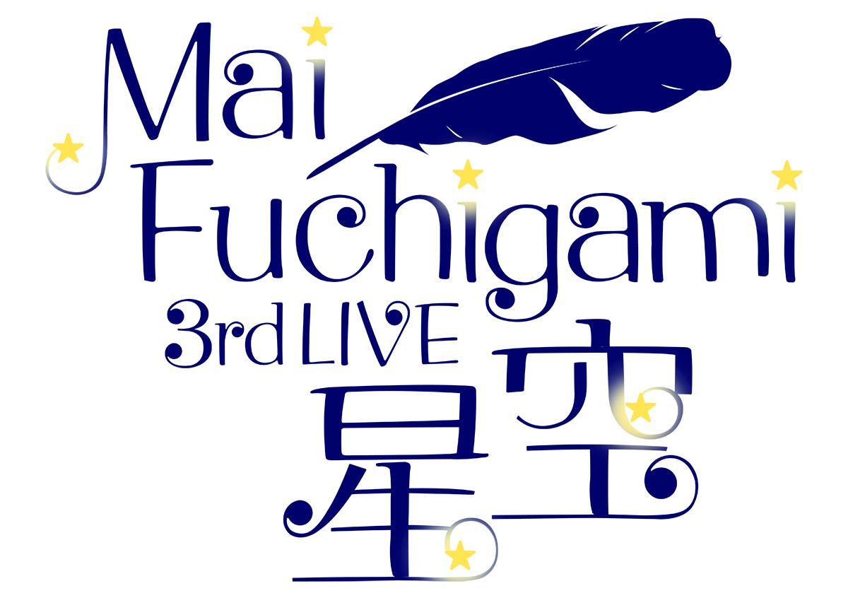 """渕上 舞 3rd LIVE """"星空""""_ロゴ"""