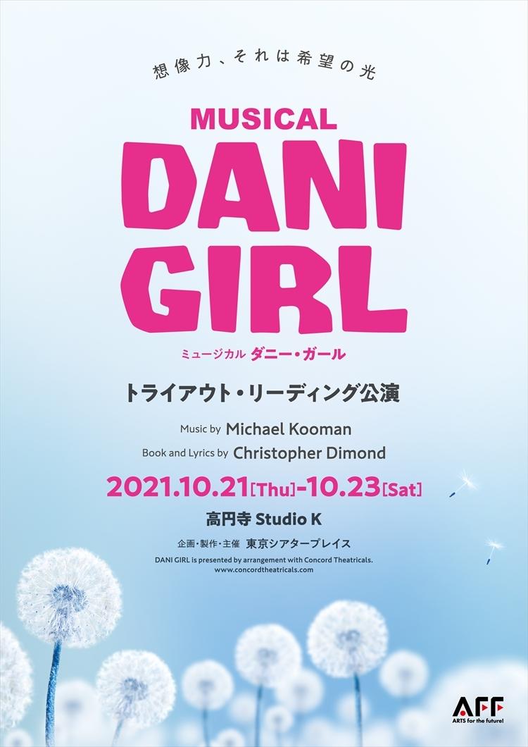 ミュージカル『DANI GIRL』トライアウト・リーディング公演