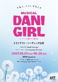 苦難に立ち向かう少女の空想の冒険を描いた、ミュージカル『DANI GIRL』を東京シアタープレイスが上演