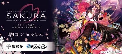 伝統芸能×アニメの舞台作品『SAKURA -JAPAN IN THE BOX-』を鑑賞する街コンが開催に