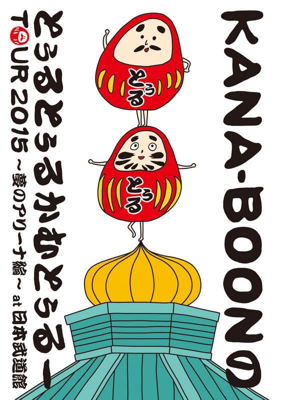 KANA-BOON「KANA-BOON MOVIE 03 / KANA-BOONのとぅるとぅるかむとぅるーTOUR 2015 ~夢のアリーナ編~ at 日本武道館」DVDジャケット