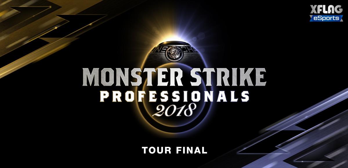 eスポーツ全国ツアー『モンスターストライク プロフェッショナルズ2018 トーナメントツアー』ツアーファイナル (C)XFLAG