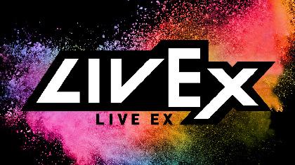 東京スカパラダイスオーケストラ×BiSH、初の無観客対バンライブを『LIVE EX』で開催決定(コメントあり)