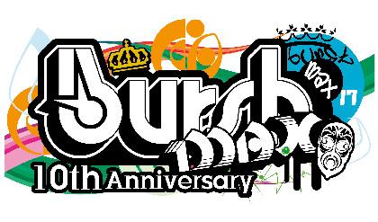 島根発、野外イベント『BURST MAX'17』 追加出演者発表で四星球、SUPER BEAVERら7組
