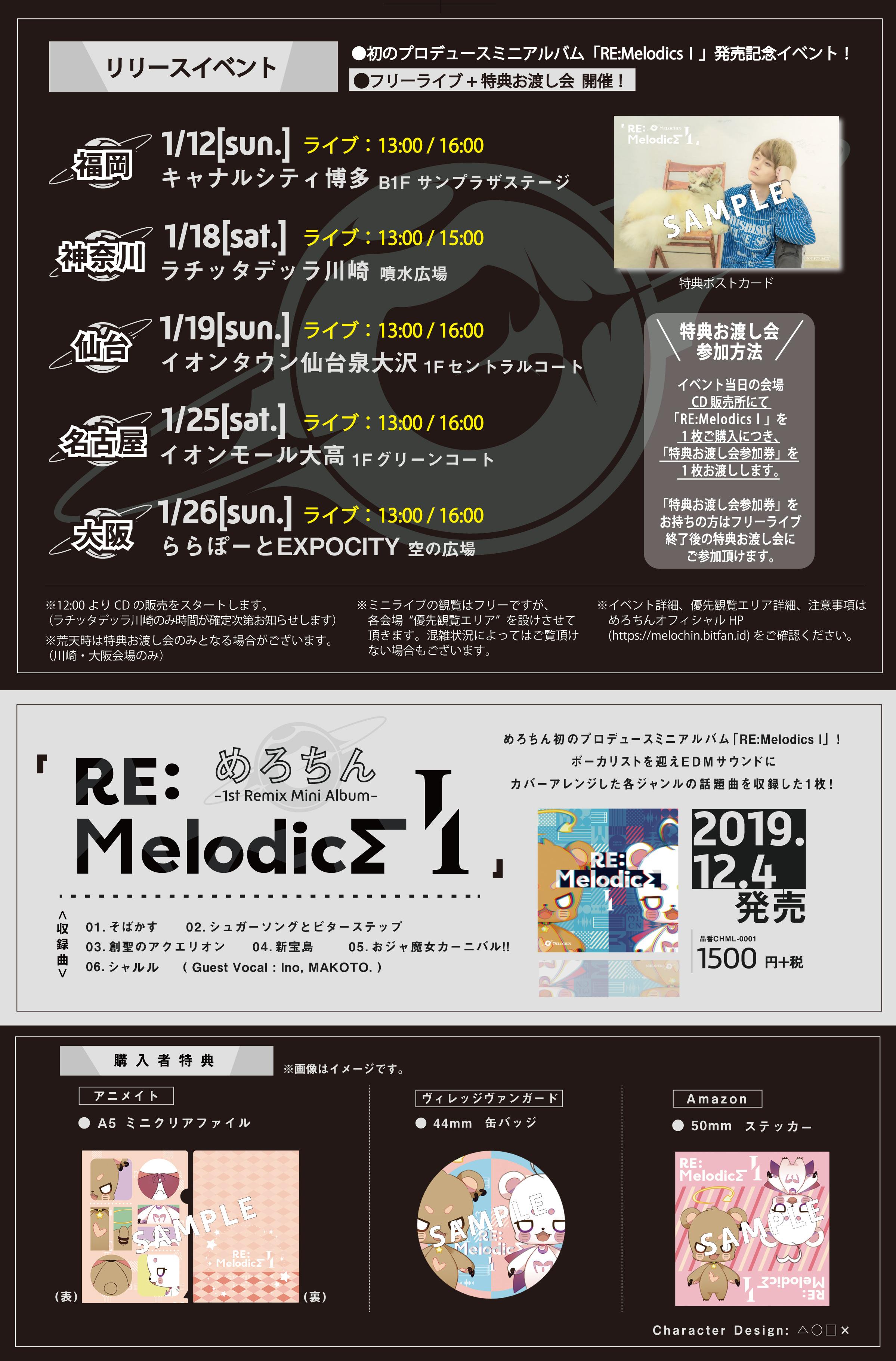 『RE:Melodics Ⅰ』発売記念イベント