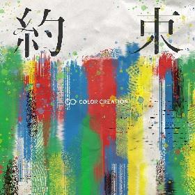 COLOR CREATION 発売延期のニューアルバムのリード曲「約束」を先行配信