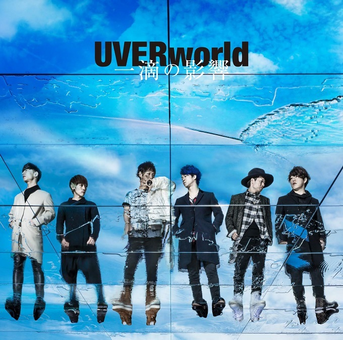 UVERworld「一滴の影響」通常盤