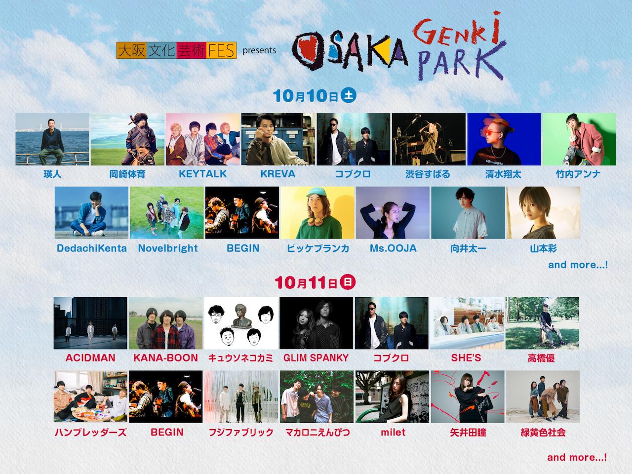 大阪文化芸術フェス presents OSAKA GENKi PARK