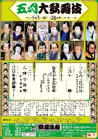 歌舞伎座『五月大歌舞伎』 中村吉右衛門が休演、代役は中村歌六