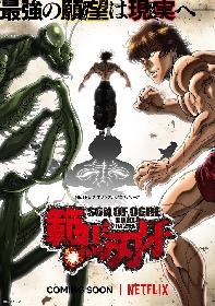 Netflixオリジナルアニメ『範馬刃牙』第2弾PV公開 野島健児・間宮康弘・山寺宏一ら追加キャストも明らかに