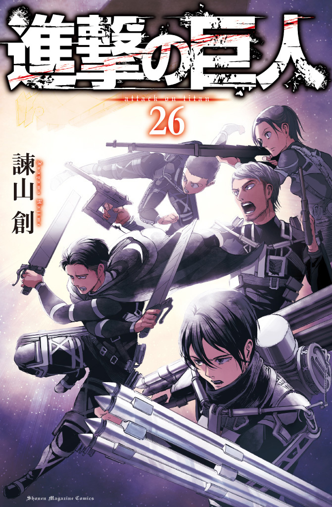 『進撃の巨人」26巻発売中