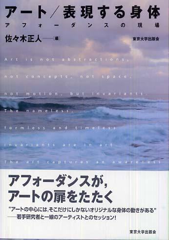 絹川を東大キャンパスライフに導いた恩師・佐々木氏の著書
