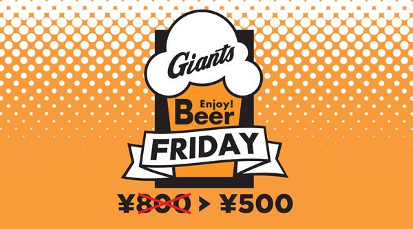 『Enjoy Beer Friday』では生ビールをワンコインで提供