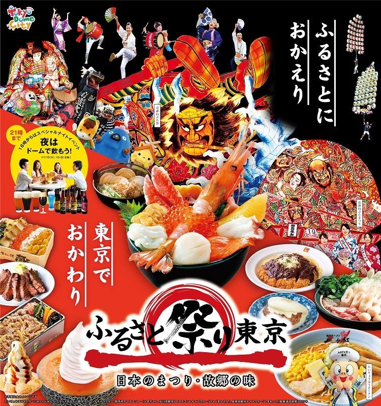 『ふるさと祭り東京2017―日本のまつり・故郷の味―』