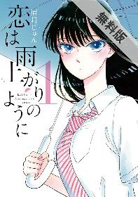実写映画が5/25(金)公開!『恋は雨上がりのように』原作コミック第1巻が期間限定無料試し読みに!
