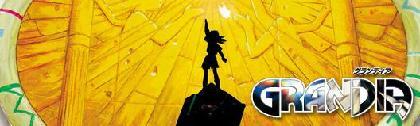 楠本桃子のゲームコラムvol.82 セガサターンの名作RPG!『グランディア』