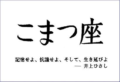 劇団「こまつ座」クラウドファンディングを公開 劇作家・井上ひさしの遺した言葉、演劇を次世代に繋ぐ
