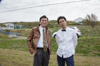 """大泉洋と""""ミスター""""鈴井貴之の撮影オフショットを公開 映画『そらのレストラン』予告編ではチーズと真剣に向き合う大泉の姿も"""
