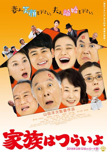 山田洋次監督「家族はつらいよ」