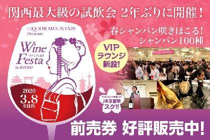 関西最大級のワイン試飲会『2020 リカマンワインフェスタ in KYOTO』がホテルグランヴィア京都にて開催