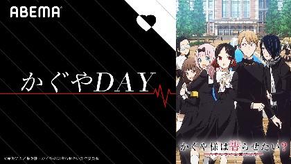 14時間半『かぐやDAY』開催決定 キャスト出演特番&『かぐや様』第2期最終話まで、ABEMAアニメで一挙配信