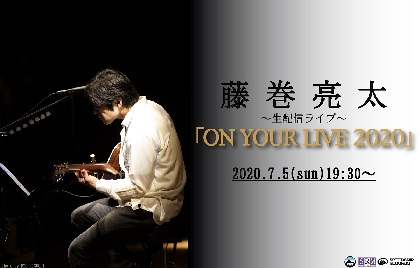 藤巻亮太 初の有料配信ライブ『ON YOUR LIVE 2020』7月5日(日)開催決定、馴染みのメンバーと共にアコースティック演奏披露