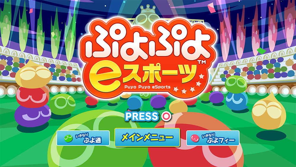 『ぷよぷよeスポーツ』 (C)SEGA