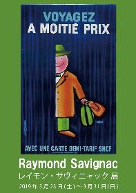 『レイモン・サヴィニャック展』が渋谷・Bunkamura Galleryで開催 パリで活躍したポスター作家の広告デザイン