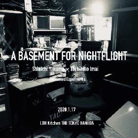 """やくましんいち、『inspired by lastwaltz """"A BASEMENT FOR NIGHTFLIGHT""""』に出演決定 今井俊彦のVJとコラボレーション"""
