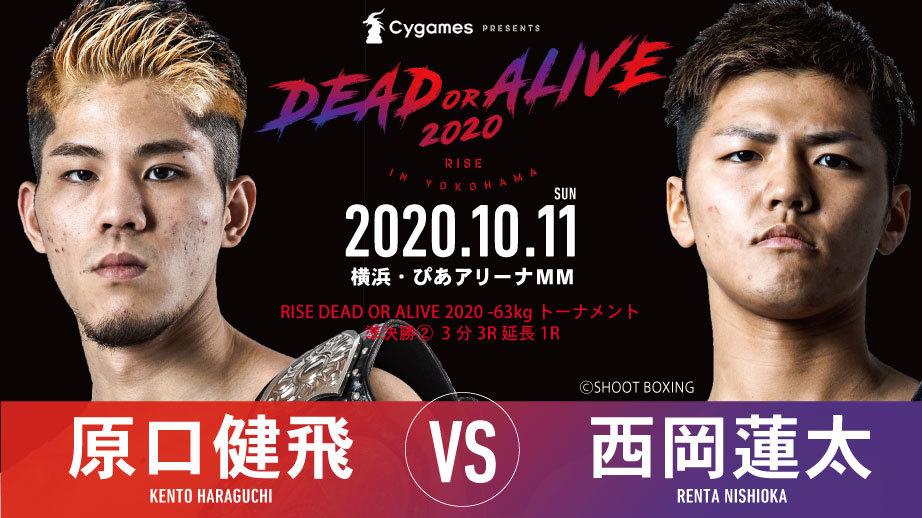 【RISE DEAD OR ALIVE 2020 -63kgトーナメント準決勝】原口健飛 vs. 西岡蓮太
