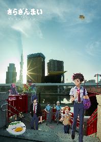 春アニメ『さらざんまい』、追加キャストに俳優・加藤諒 毎話、主人公達に立ちはだかる「ゾンビ」役を担当