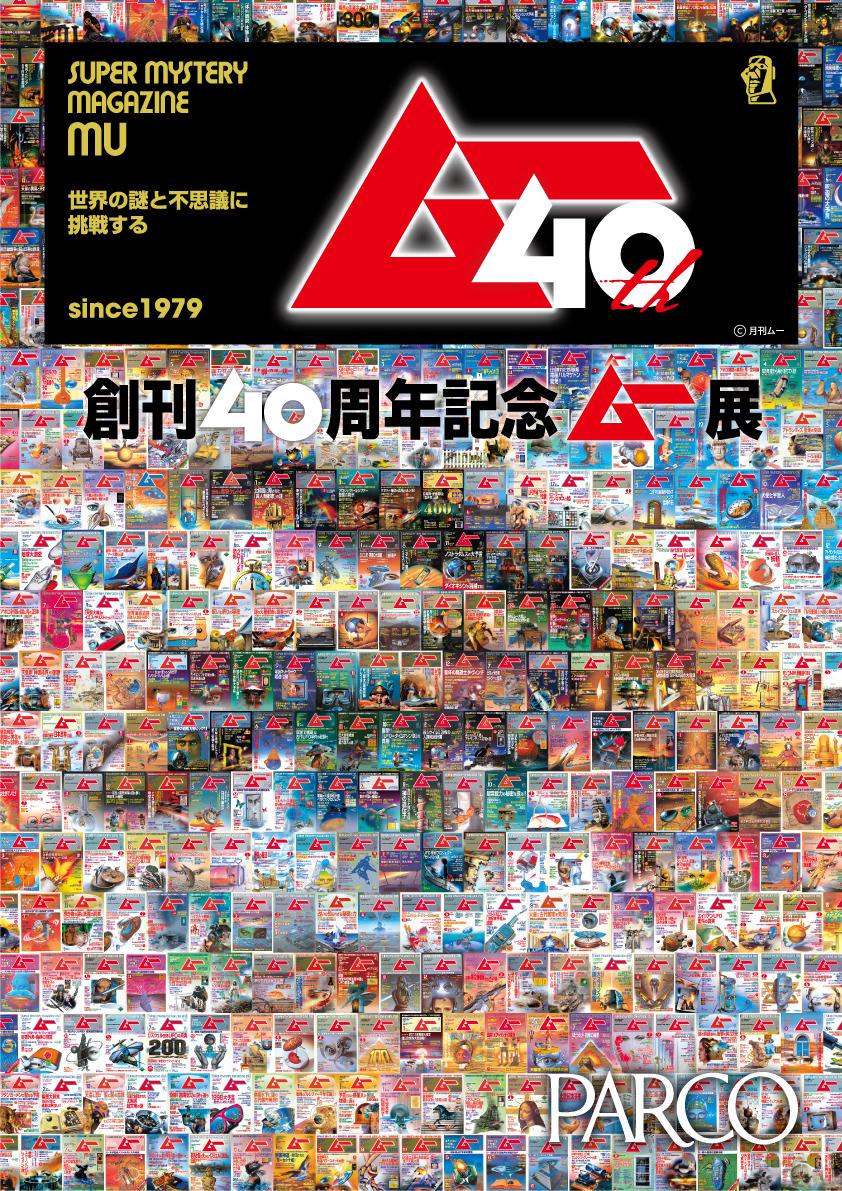 創刊40周年展 ムー展』が池袋で...