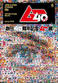 『創刊40周年展 ムー展』が池袋で開催 世界の謎と不思議に挑戦しつづける『ムー』40年の軌跡と未来