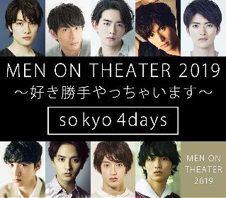 福士蒼汰、竜星涼ら 研音の若手俳優によるイベント『MEN ON THEATER』今年は夏に開催決定