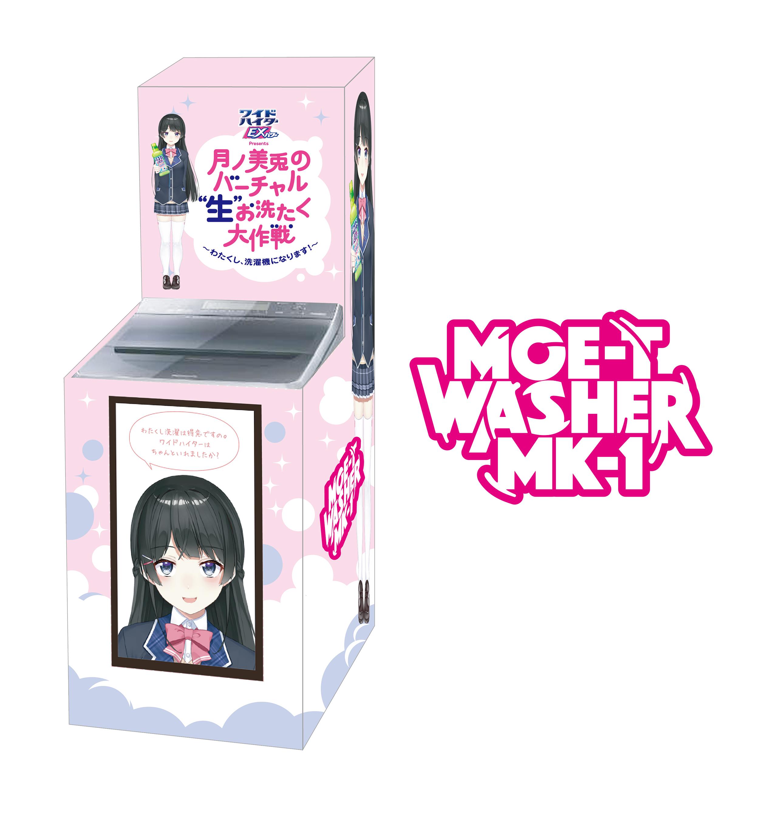 MOE-T WASHER MK-1