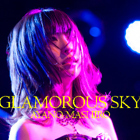 綾野ましろが配信中のカバー曲「GLAMOROUS SKY」のライブ映像で構成したミュージックビデオを公開