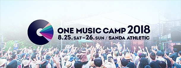 ONE MUSIC CAMP 2018