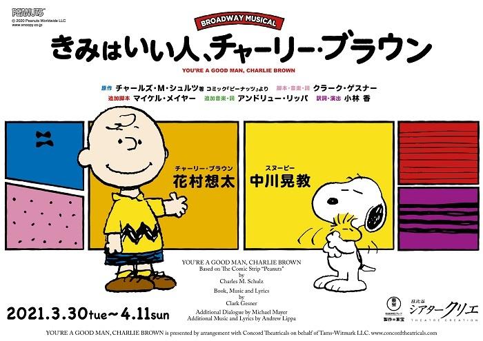 ブロードウェイ ミュージカル『きみはいい人、チャーリー・ブラウン』 (C)2020 Peanuts Worldwide LLC