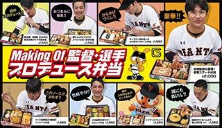 巨人の人気選手と高橋由伸監督がプロデュースした弁当