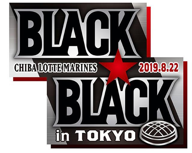 8月22日(木)に『BLACK BLACKデー』を東京ドームで開催