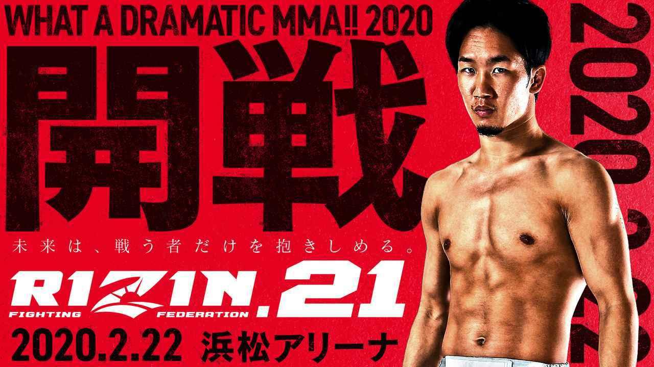 『RIZIN.21』が2月22日(土)に静岡県の浜松アリーナで開催される