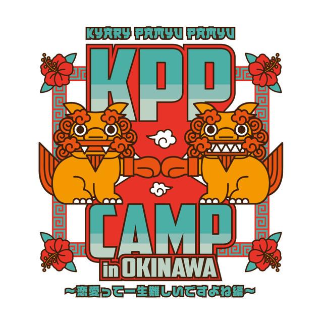 「琉球日産DAYZ Presents KPP CAMP in OKINAWA ~恋愛って一生難しいですよね編~」ロゴ