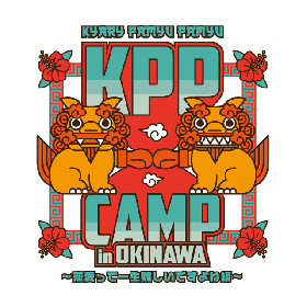 きゃりー主催の「KPP CAMP」が沖縄上陸、清水翔太やコレサワ出演